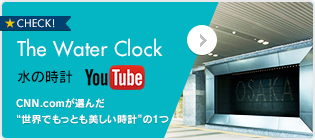 The Water Clock 水の時計